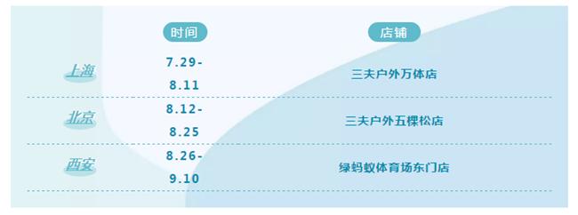 南京户外展08.png